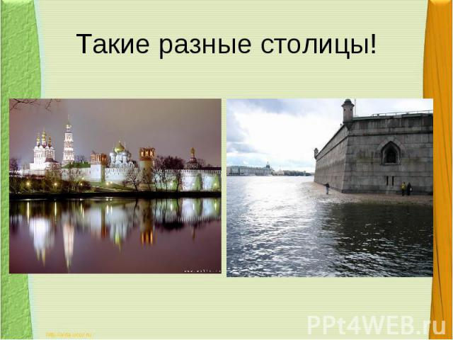Такие разные столицы!