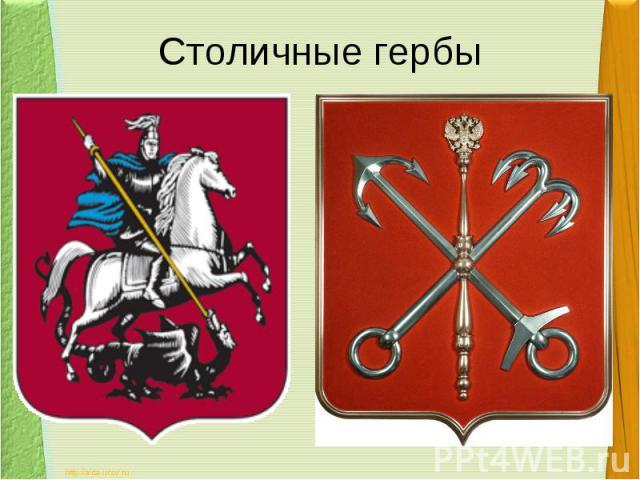 Столичные гербы