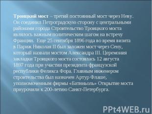 Троицкий мост – третий постоянный мост через Неву. Он соединил Петроградскую сто