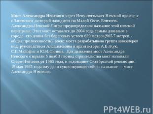 Мост Александра Невского через Неву связывает Невский проспект с Заневским ,кото