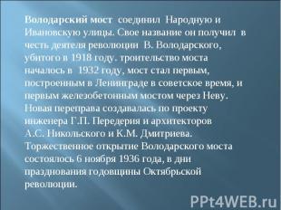 Володарский мост соединил Народную и Ивановскую улицы. Свое название он получи