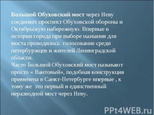 Большой Обуховский мост через Неву соединяет проспект Обуховской обороны и Октяб