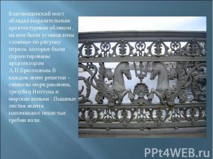 Благовещенский мост обладал выразительным архитектурным обликом , на нем были ус