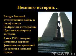 Немного истории…В годы Великой отечественной войны в шурф шахты им.Красина гитле