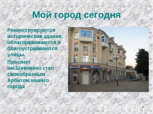 Мой город сегодняРеконструируются исторические здания, облагораживаются и благоу