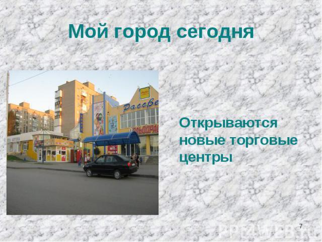 Мой город сегодняОткрываются новые торговые центры