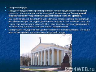 Театры БелгородаГород Белгород бережно хранит и развивает лучшие традиции отечес