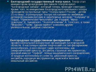 Белгородский государственный театр кукол. Театр стал инициатором проведения фест