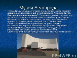 Музеи БелгородаГлавной культурной достопримечательностью города является историк