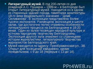 Литературный музей. В год 200-летия со дня рождения А.С. Пушкина – 1999-м – в Бе