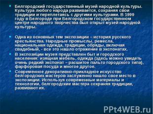 Белгородский государственный музей народной культуры. Культура любого народа раз