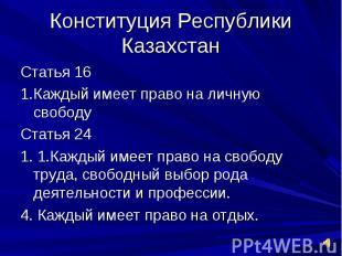 Конституция Республики КазахстанСтатья 16 1.Каждый имеет право на личную свободу