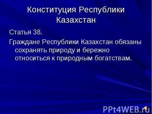 Конституция Республики КазахстанСтатья 38.Граждане Республики Казахстан обязаны