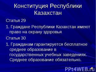 Конституция Республики КазахстанСтатья 291. Граждане Республики Казахстан имеют
