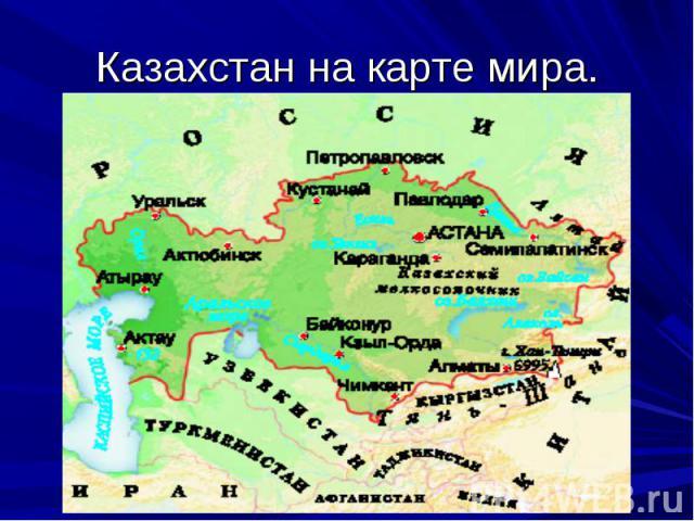 Казахстан на карте мира.