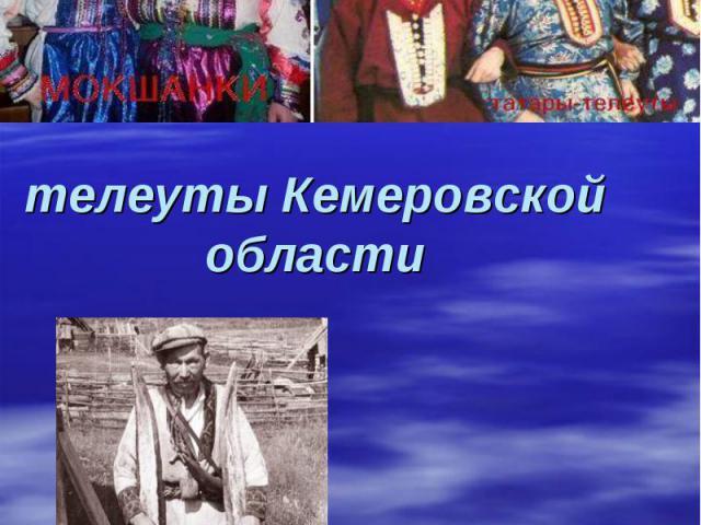 телеуты Кемеровской области