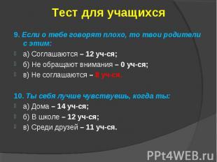 Тест для учащихся9. Если о тебе говорят плохо, то твои родители с этим:а) Соглаш
