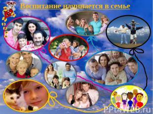 Воспитание начинается в семье