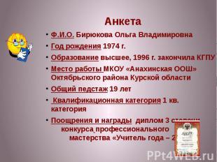 АнкетаФ.И.О. Бирюкова Ольга ВладимировнаГод рождения 1974 г.Образование высшее,