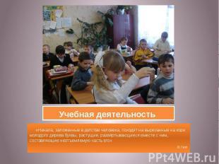 Учебная деятельность «Начала, заложенные в детстве человека, походят на вырезанн