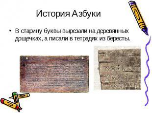 История АзбукиВ старину буквы вырезали на деревянных дощечках, а писали в тетрад