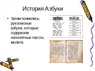 История АзбукиЗатем появились рукописные азбуки, которые содержали непонятные те
