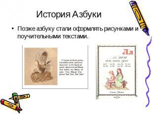 История АзбукиПозже азбуку стали оформлять рисунками и поучительными текстами.