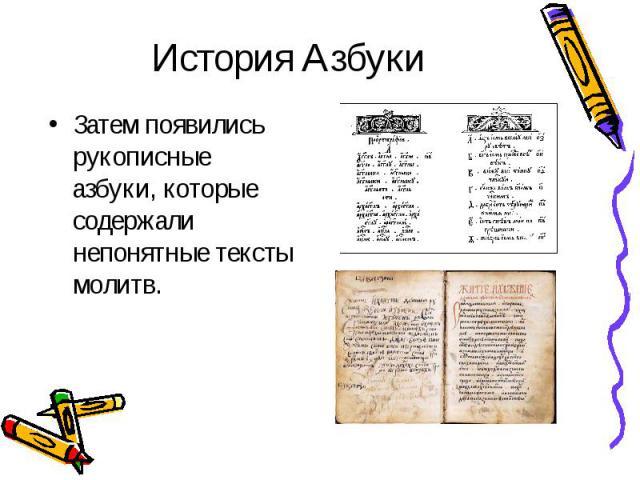 История АзбукиЗатем появились рукописные азбуки, которые содержали непонятные тексты молитв.