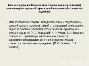База исследования: Варгашинская специальная (коррекционная) школа-интернат для д
