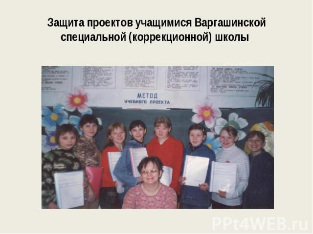 Защита проектов учащимися Варгашинской специальной (коррекционной) школы