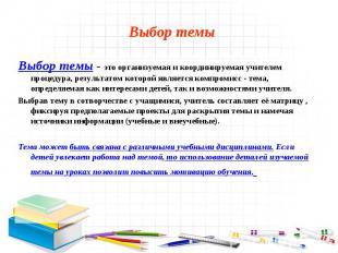 Выбор темыВыбор темы - это организуемая и координируемая учителем процедура, рез