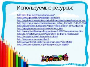Используемые ресурсы:http://dvzdrav.ru/syir-ne-lekarstvo-no/http://www.goodmilk