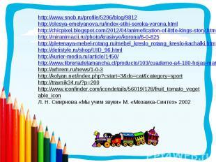 http://www.snob.ru/profile/5296/blog/9812http://olesya-emelyanova.ru/index-stihi