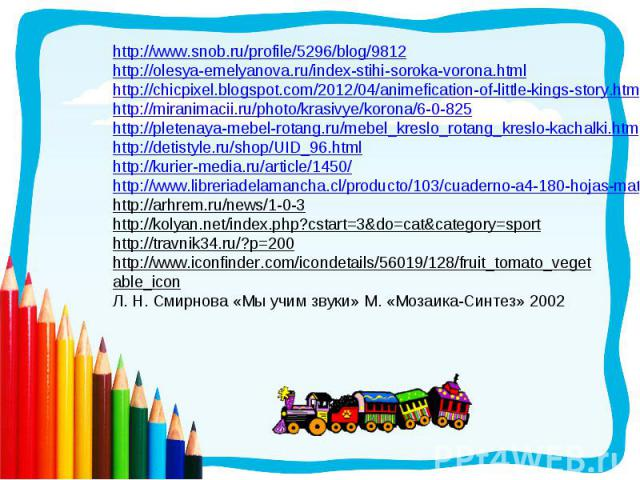 http://www.snob.ru/profile/5296/blog/9812http://olesya-emelyanova.ru/index-stihi-soroka-vorona.htmlhttp://chicpixel.blogspot.com/2012/04/animefication-of-little-kings-story.htmlhttp://miranimacii.ru/photo/krasivye/korona/6-0-825http://pletenaya-mebe…