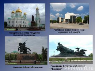 Кафедральный собор Рождества Пресвятой БогородицыРостовский академический театр