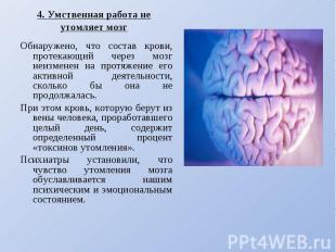 4. Умственная работа не утомляет мозгОбнаружено, что состав крови, протекающий ч
