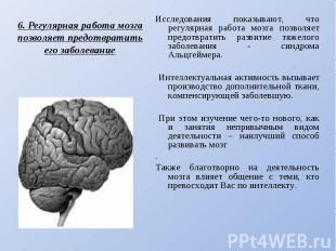 6. Регулярная работа мозга позволяет предотвратить его заболеваниеИсследования п