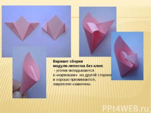 Вариант сборки модуля-лепестка без клея: - уголки вкладываются в «кармашки» на д