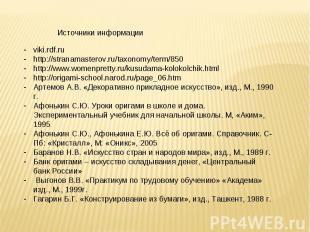 Источники информацииviki.rdf.ruhttp://stranamasterov.ru/taxonomy/term/850http://