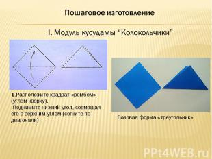 """Пошаговое изготовление I. Модуль кусудамы """"Колокольчики""""1.Расположите квадрат «р"""