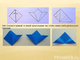 3-4. Отогните правый и левый треугольники так, чтобы линия сгиба делила угол поп