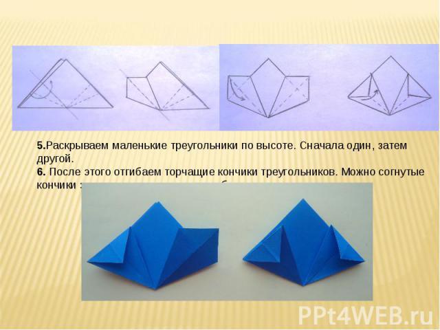5.Раскрываем маленькие треугольники по высоте. Сначала один, затем другой.6. После этого отгибаем торчащие кончики треугольников. Можно согнутые кончики заправить внутрь или на себя.