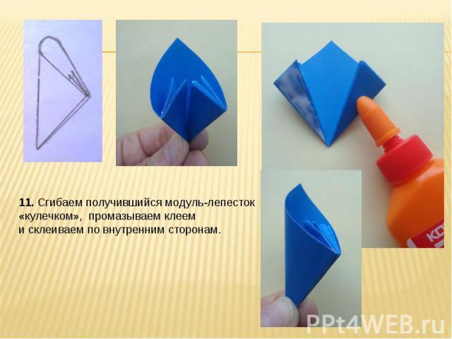 11. Сгибаем получившийся модуль-лепесток «кулечком», промазываем клеем и склеиваем по внутренним сторонам.