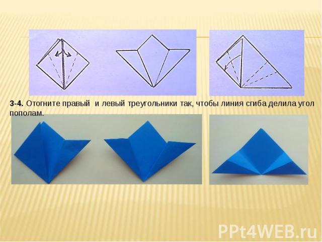 3-4. Отогните правый и левый треугольники так, чтобы линия сгиба делила угол пополам.