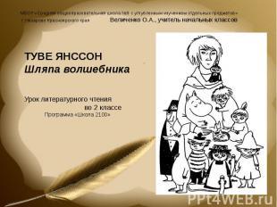 МБОУ «Средняя общеобразовательная школа №9 с углубленным изучением отдельных пре