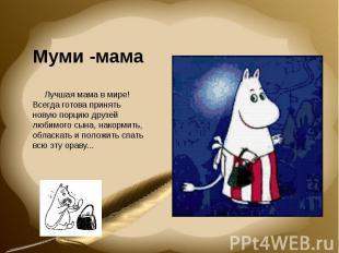 Муми -мама Лучшая мама в мире! Всегда готова принять новую порцию друзей любимог
