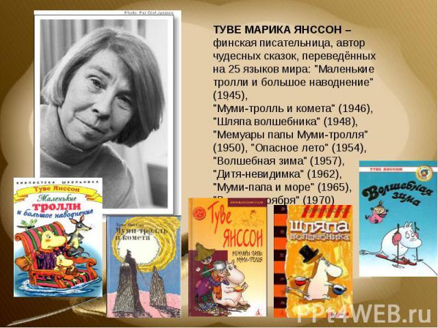 ТУВЕ МАРИКА ЯНССОН – финская писательница, автор чудесных сказок, переведённых на 25 языков мира: