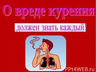 О вреде курения должен знать каждый!