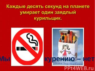 Каждые десять секунд на планете умирает один заядлый курильщик.