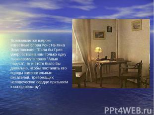 """Вспоминаются широко известные слова Константина Паустовского: """"Если бы Грин умер"""